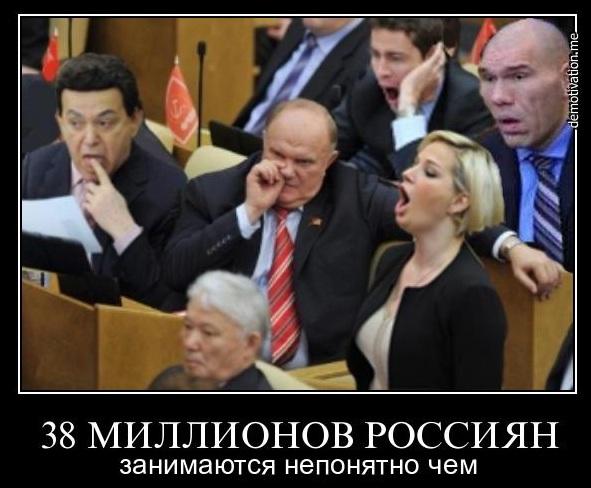 38 миллионов Россиян
